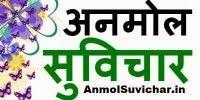 Anmol Vachan Images In Hindi - Hindi Suvichar, Hindi Quotes, Aaj Ka Suvichar