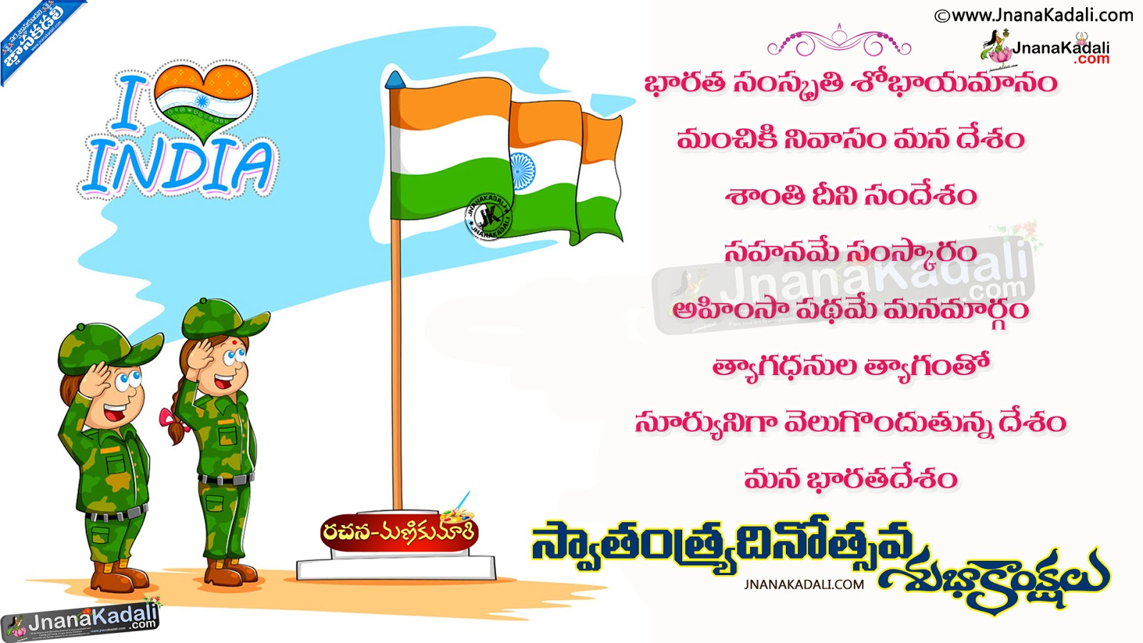 Independence day essay in tamil font