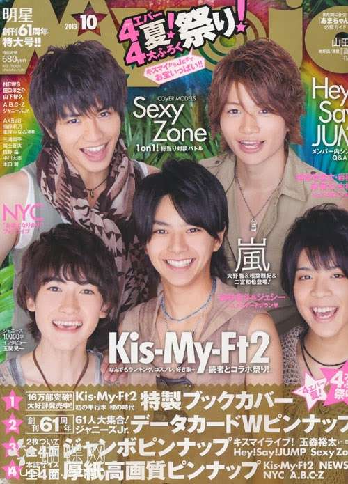 Myojo (ミョウジョウ) October 2013 SexyZone