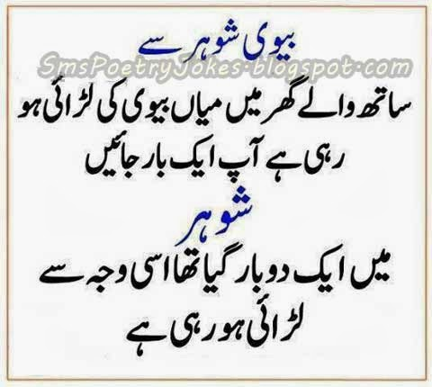 Image of: Urdu Latifay Husband Wife Joke In Urdu As Urdu Image Joke Crayon Husband Wife Joke In Urdu As Urdu Image Joke Funny Pictures Urdu