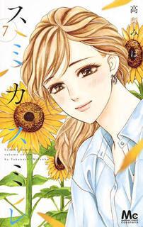 [高梨みつば] スミカスミレ 第01-07巻