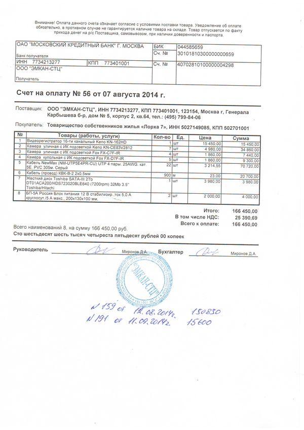 Счет 56 от 07-08-2014