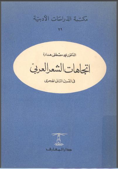 Adorno And Literature