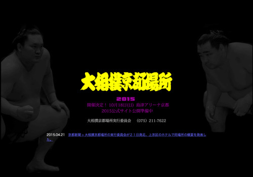 大相撲京都場所公式サイト(仮):準備中