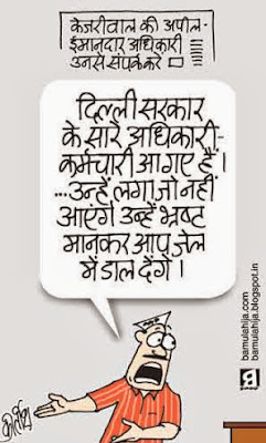aam aadmi party cartoon, AAP party cartoon, arvind kejriwal cartoon, arvind kejariwal cartoon, Delhi election, cartoons on politics, indian political cartoon