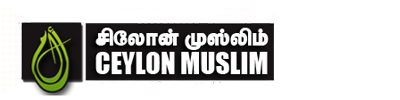Ceylon Muslim - First Islamic Tamil Digital Media in Sri Lanka | Sonkar's Rich Content Platform