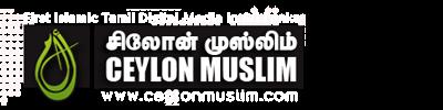 Ceylon Muslim - First Islamic Tamil Digital Media in Sri Lanka | Sonkar's Rich Content Platform