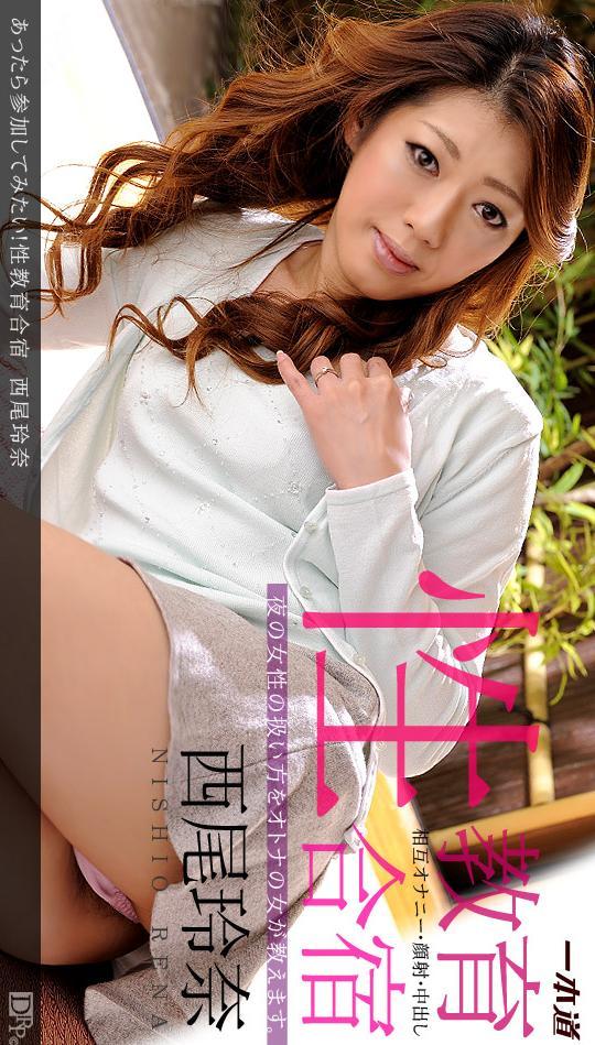 xem Sex Reina Nishio không che