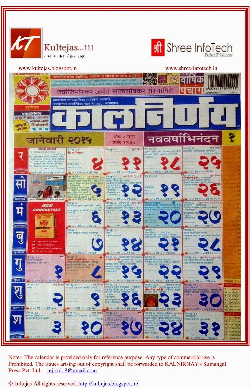 Marathi Calendar 2012 | 2013 | 2014 | 2015 | 2016 | 2017 ...