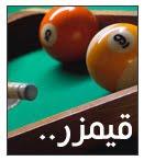 لعبة قيمزر للبلياردو Gamezer Billiards Online
