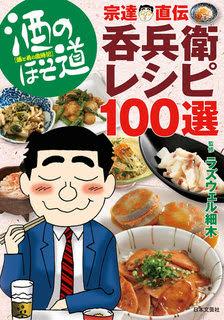 [ラズウェル細木] 酒のほそ道 宗達直伝呑兵衛レシピ100選