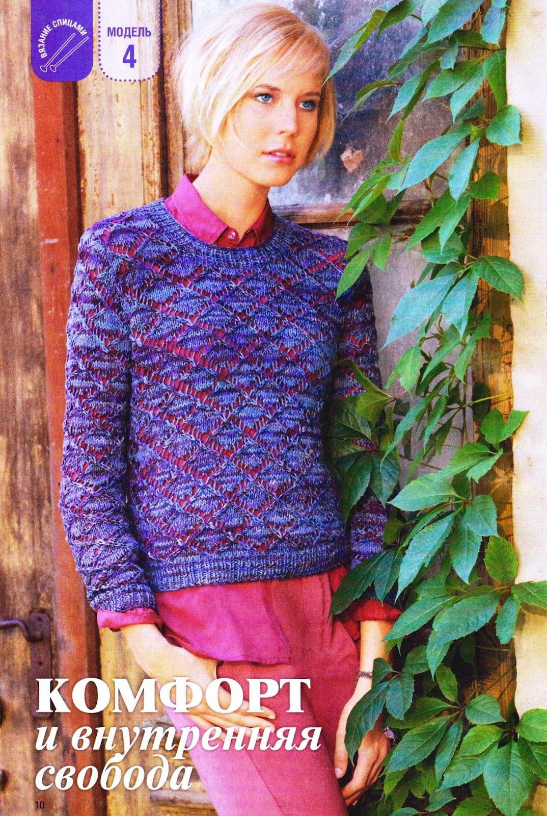 Меланжевый пуловер с ажурными