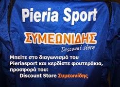 Διαγωνισμός Pieriasport-DISCOUNT-STORE Συμεωνίδης