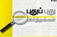 Pudhu Pudhu Arthangal – Puthiya Thalamurai TV 22-12-2014