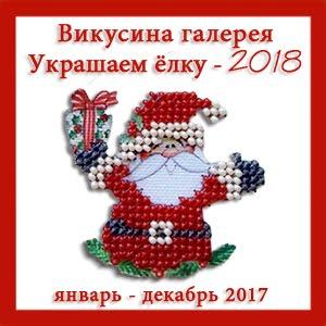 Украшаем ёлку - 2018