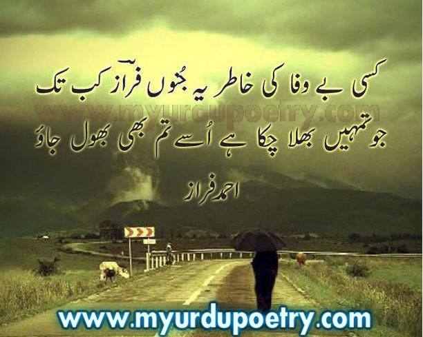 Urdu Sad Poetry Of Faraz Ahmad Faraz about Bewafai   Urdu Poetry ...