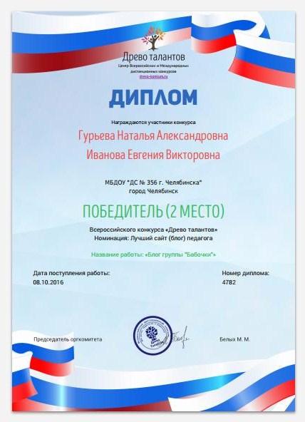 Награда нашему блогу