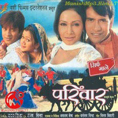 Parivar Bhojpuri Movie Watch Online