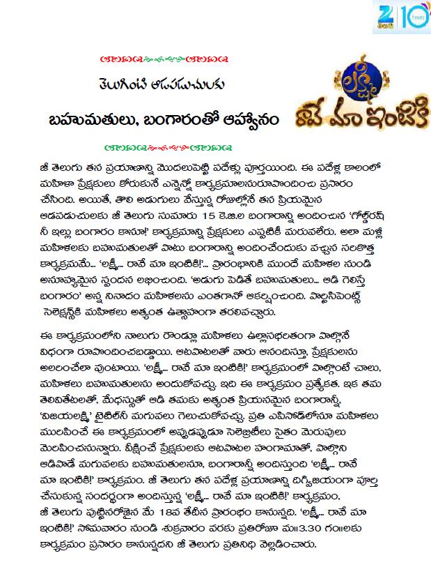 Anchor Shyamala Lakshmi Rave maa intiki