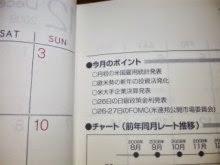 $投資生活ブログ-手帳