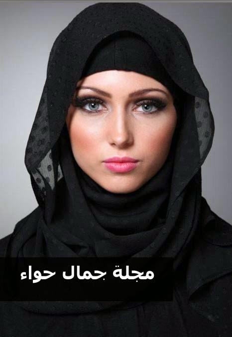 بالصور: أفضل ألوان الحجاب التى تلائم العيون الزرقاء والخضراء