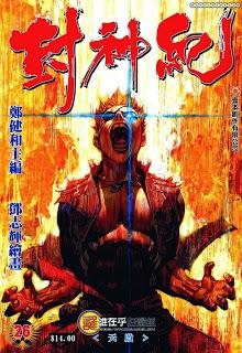 Baca Manga Komik Feng Shen Ji Chapter 168 Bahasa Indonesia