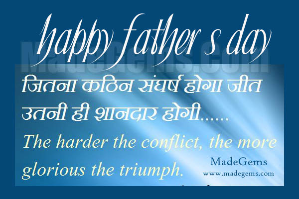 Happy Father's Day Inspiring Hindi Quotes