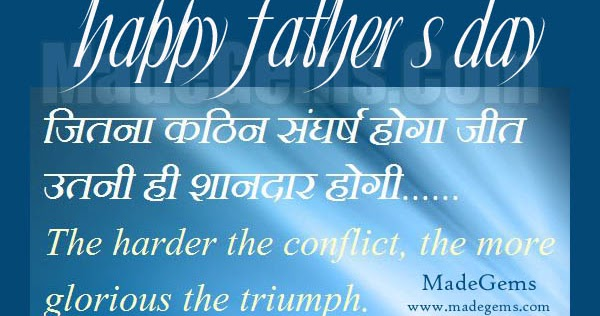 happy father 39 s day inspiring hindi quotes message