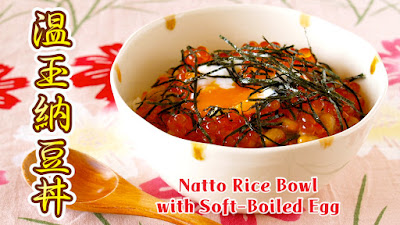 How to make natto rice bowl with soft boiled egg ontama donburi soft boiled egg makes the rice dish very mild and easy to eat i just happened to crave for natto fermented soybeans rice bowl so i made this video forumfinder Choice Image