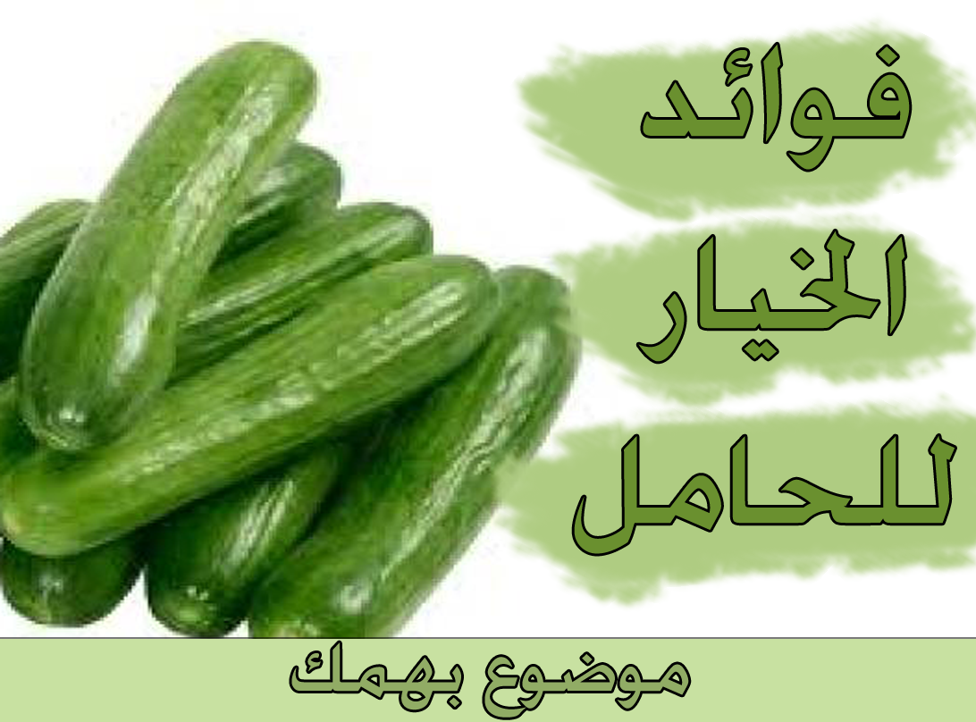 Benefits cucumber for pregnancy