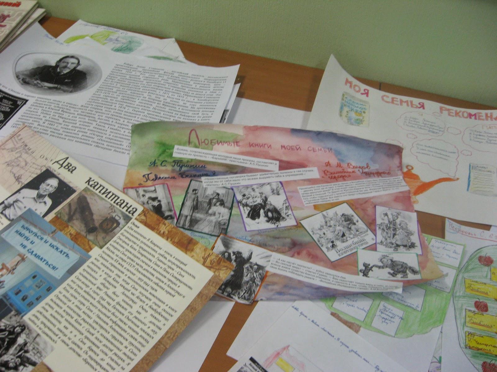 """Блог""""Проектная деятельность гимназической библиотеки"""""""