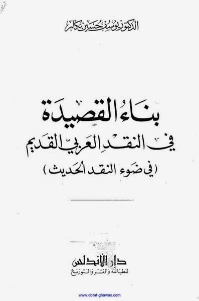 بناء القصيدة في النقد العربي القديم في ضوء النقد الحديث - يوسف حسين بكار pdf