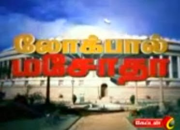 Captain TV 17 12 2013 Nigalvugal