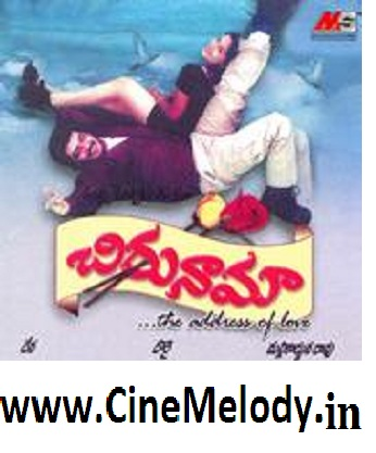 Chirunama Telugu Mp3 Songs Free  Download -2000