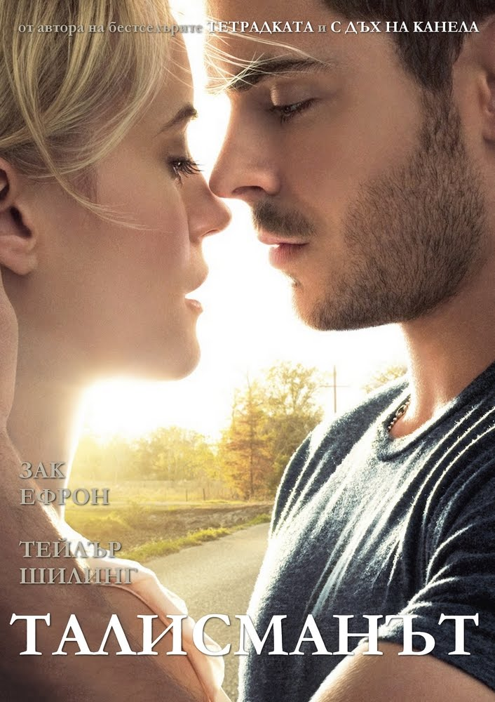 Download Movie The Lucky One / Талисманът (2012)