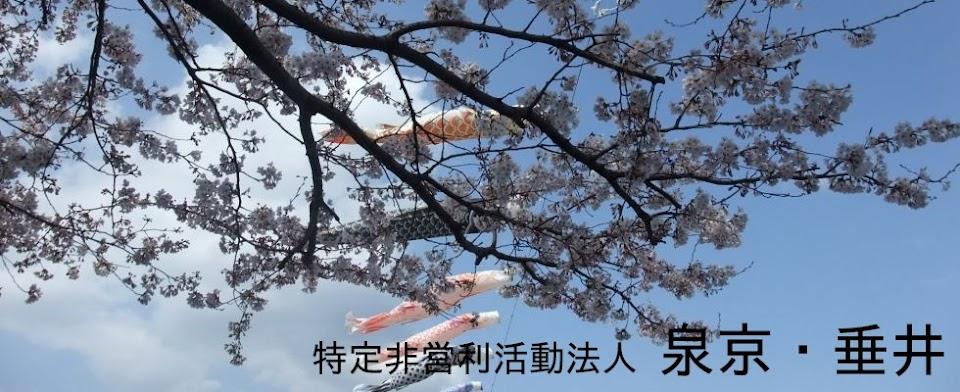 NPO法人泉京・垂井