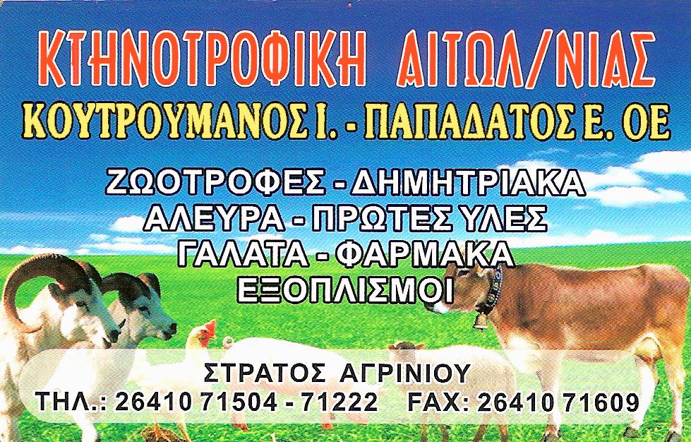 ΚΟΥΤΡΟΜΑΝΟΣ ΠΑΠΑΔΑΤΟΣ