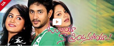 O Cheliya Naa Priya Sakhiya 2015 Watch Online Telugu Full Movie And Download Free HD