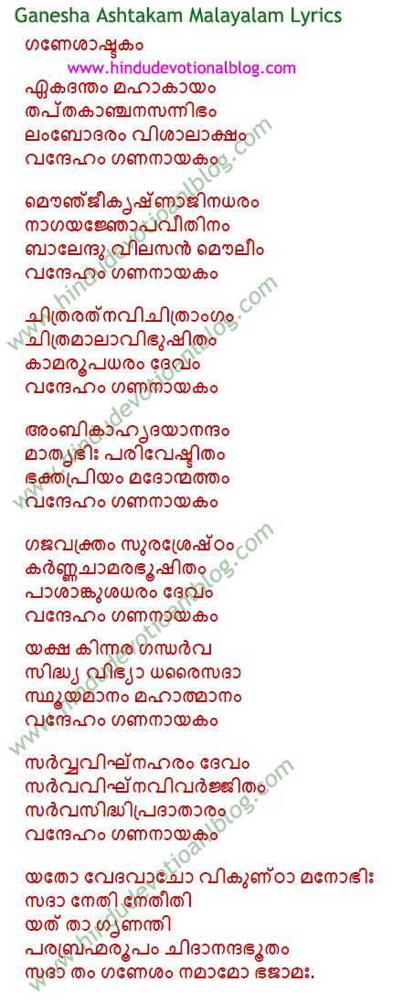 Lyric lalitha sahasranamam lyrics in english : Ganesha Ashtakam Malayalam | Hindu Devotional Blog