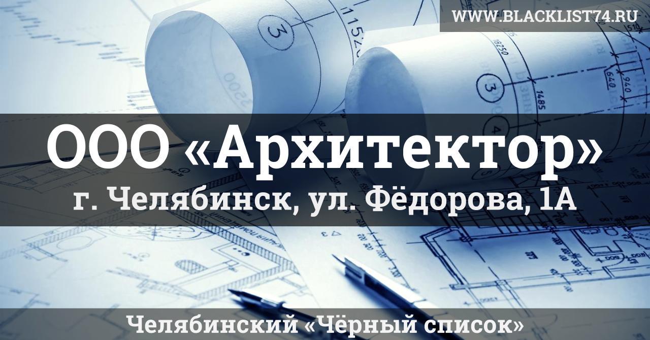 ООО «Архитектор», «Уралфасад», г. Челябинск