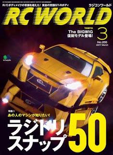 RC WORLD 2017-02月号