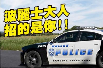 2015年一般警察特考四等行政警察人員二度釋出缺額 日期/簡章科目/招募資格