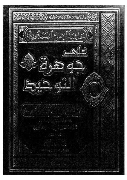 تحفة المريد على جوهرة التوحيد - الإمام البيجوري pdf