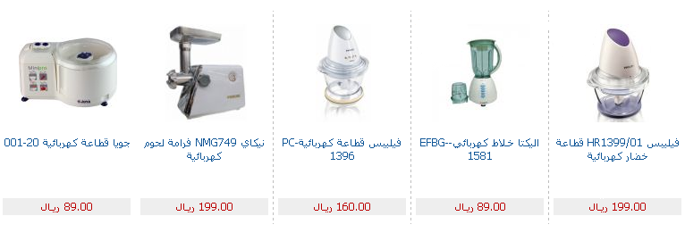 اسعار قطاعات كهربائية - خلاط فى السعودية 2014