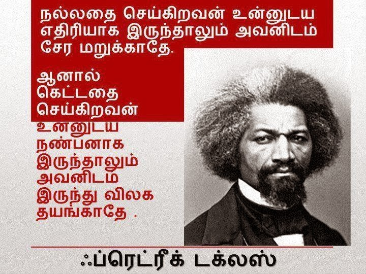 tamil motivational quotes quotesgram