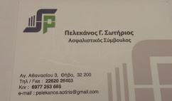 ΠΕΛΕΚΑΝΟΣ Γ.ΣΩΤΗΡΙΟΣ