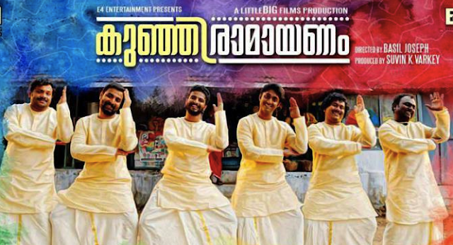 Kunjiramayanam (2015) : Paavada thumbaale Song Lyrics