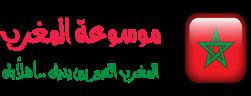 موسوعة المغرب