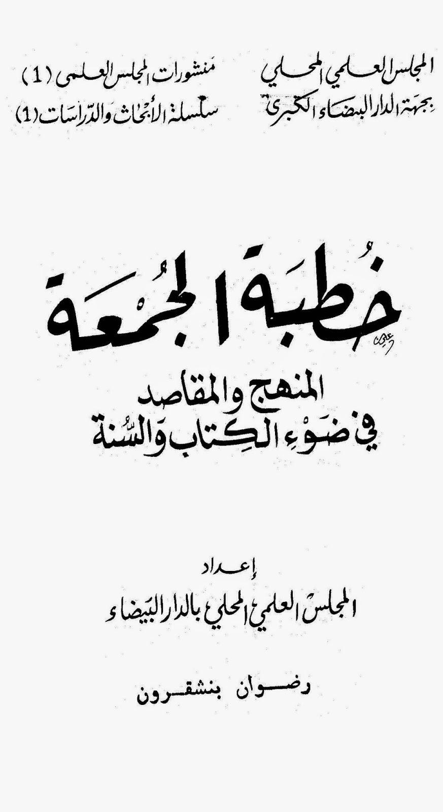 خطبة الجمعة المنهج والمقاصد في ضوء الكتاب والسنة - المجلس العلمي المحلي بالدار البيضاء