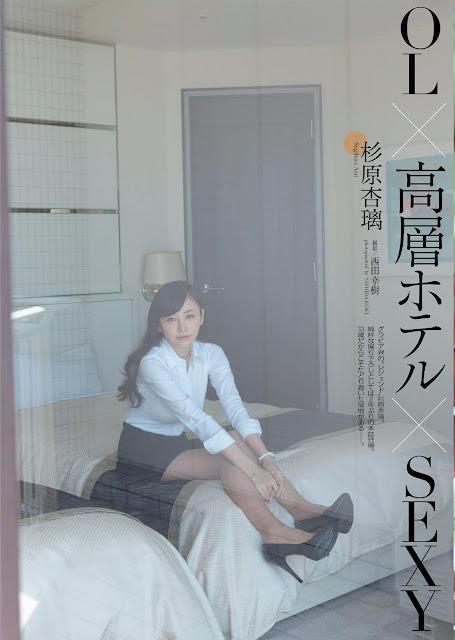 杉原杏璃 Sugihara Anri Weekly Playboy 週刊プレイボーイ No 31 2015 Photos